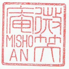 Mishoan Zendo logo